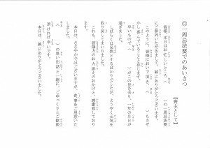 1周忌法要挨拶_20130331121924_00001