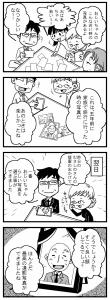 むさしの様四コマ03納品用 (1)