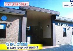 テレビ東京 7スタブラッチ!