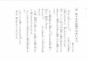 49日法事挨拶_20130331093822_00001