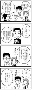 むさしの様四コマ02納品用 (1)