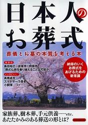 洋泉社 日本人のお葬式