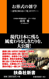 扶桑社新書 お葬式の雑学