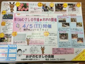 写真 2015-04-05 12 27 52