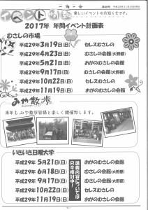 20170125093030_00001