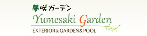 夢咲ガーデン