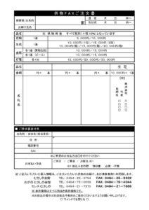 kumotsu-201610-1のサムネイル